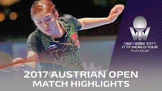 【動画】陳夢 VS 王曼昱 2017シマスター2017 プラチナ、オーストリアオープン 準々決勝
