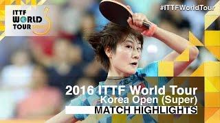 【動画】丁寧 VS 劉詩文 2016年韓国オープン 決勝
