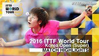 【動画】リー・ジエ VS 丁寧 2016年韓国オープン 準決勝