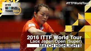 【動画】劉詩文 VS 帖雅娜 2016年ラオックスジャパンオープン 準々決勝