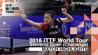 【動画】フォン・ティエンウェイ VS 福原愛 2016年スロベニアオープン 準決勝