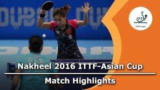 【動画】李暁霞 VS 劉詩文 2016年ITTFナキールアジアカップ 決勝