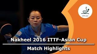 【動画】劉詩文 VS 帖雅娜 2016年ITTFナキールアジアカップ 準決勝