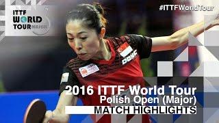 【動画】ユ・モンユ VS 石川佳純 2016年ポーランドオープン 準決勝