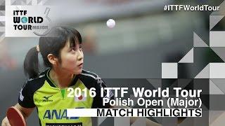 【動画】佐藤瞳 VS 平野美宇 2016年ポーランドオープン 準々決勝