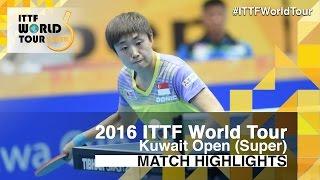 【動画】フォン・ティエンウェイ VS 丁寧 2016年クウェートオープン 準決勝