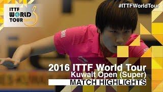 【動画】ハン・イン VS 丁寧 2016年クウェートオープン 準々決勝