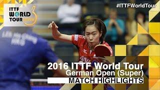 【動画】李皓晴 VS 石川佳純 2016年ドイツオープン 準決勝