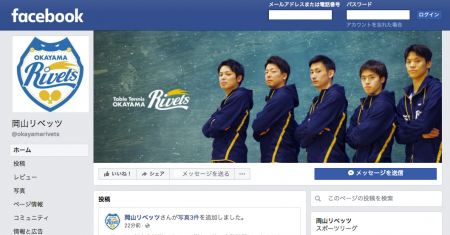 岡山リベッツがFacebookページをオープン