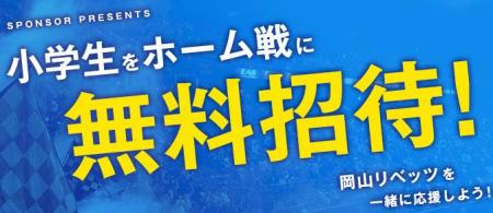 岡山リベッツがホーム戦で岡山県内小学生を無料に