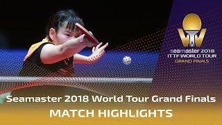 【動画】丁寧 VS HE Zhuojia 2018ワールドツアーグランドファイナル 準決勝
