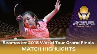 【動画】陳夢 VS 朱雨玲 2018ワールドツアーグランドファイナル 準決勝