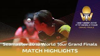【動画】石川佳純 VS HE Zhuojia 2018ワールドツアーグランドファイナル 準々決勝