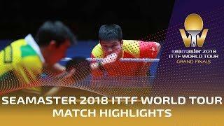 【動画】ヒューゴ・カルデラノ VS 樊振東 2018ワールドツアーグランドファイナル 準々決勝