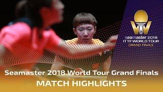 【動画】陳夢 VS 王曼昱 2018ワールドツアーグランドファイナル 準々決勝