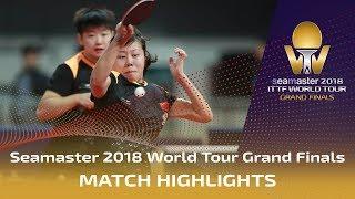 【動画】CHEN Ke・王曼昱 VS CHEN Xingtong・孫穎莎 2018ワールドツアーグランドファイナル 準決勝