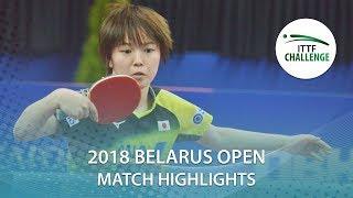 【動画】芝田沙季 VS ミハイロワ・ポリーナ 2018 ITTFチャレンジ ベラルーシオープン 決勝