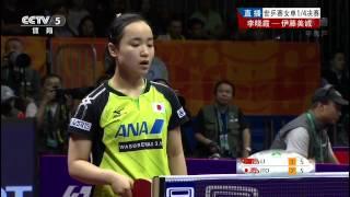 【動画】李 暁霞 VS 伊藤美誠 クオロス2015年世界卓球選手権準々決勝