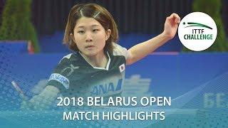 【動画】安藤みなみ VS 芝田沙季 2018 ITTFチャレンジ ベラルーシオープン 準決勝