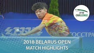 【動画】趙子豪 VS IVONIN Denis 2018 ITTFチャレンジ ベラルーシオープン 決勝