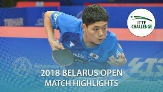 【動画】趙子豪 VS 曽根翔 2018 ITTFチャレンジ ベラルーシオープン 準々決勝