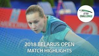 【動画】安藤みなみ VS ハナ・マテロワ 2018 ITTFチャレンジ ベラルーシオープン ベスト16