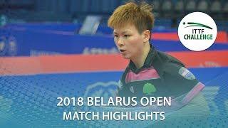 【動画】WAN Yuan VS 陳思羽 2018 ITTFチャレンジ ベラルーシオープン ベスト32