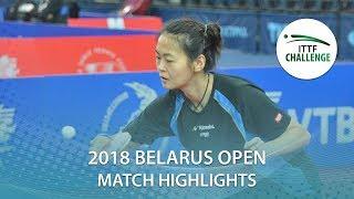 【動画】チャン・モー VS 相馬夢乃 2018 ITTFチャレンジ ベラルーシオープン ベスト32