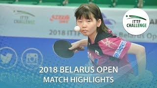 【動画】塩見真希 VS TRIGOLOS Daria 2018 ITTFチャレンジ ベラルーシオープン ベスト32
