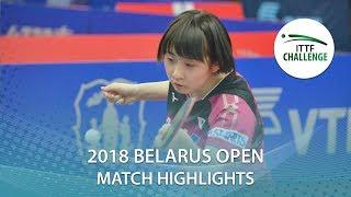 【動画】出雲美空 VS ザリフ 2018 ITTFチャレンジ ベラルーシオープン 準々決勝