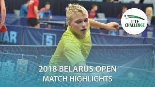 【動画】ランビエ・フローレント VS GREBNEV Maksim 2018 ITTFチャレンジ ベラルーシオープン ベスト64