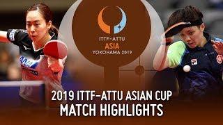【動画】石川佳純 VS 杜凱栞 2019 ITTF-ATTUアジアカップ 準々決勝