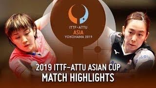 【動画】陳夢 VS 石川佳純 2019 ITTF-ATTUアジアカップ 準決勝