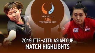 【動画】朱雨玲 VS 馮天薇 2019 ITTF-ATTUアジアカップ 準決勝