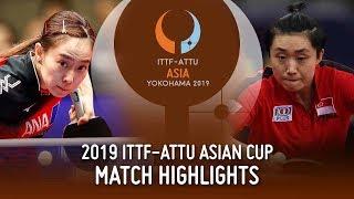 【動画】石川佳純 VS 馮天薇 2019 ITTF-ATTUアジアカップ