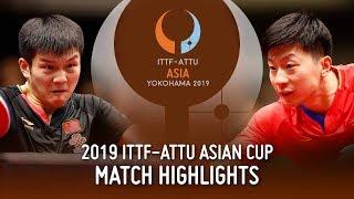 【動画】馬龍 VS 樊振東 2019 ITTF-ATTUアジアカップ 決勝