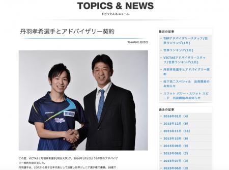 丹羽孝希選手が契約変更にともないラケット、ラバー両面を変更したようです