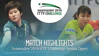 【動画】早田ひな VS キャロライン・クマハラ ITTFチャレンジ・セルビアオープン ベスト32
