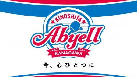 長﨑美柚、木原美悠、杜凱栞は3rdシーズンも木下アビエル神奈川から参戦 2020-2021卓球Tリーグ