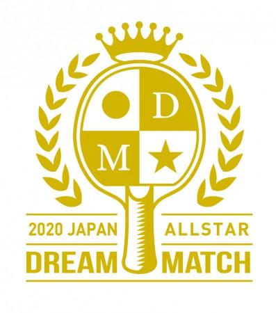 オールスタードリームマッチ、BSテレ東放映&YouTubeライブ配信が決定 2020 JAPAN オールスタードリームマッチ 卓球