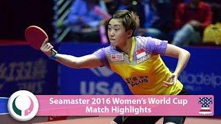 【動画】平野美宇 VS フォン・ティエンウェイ 2016シーマスター女子ワールドカップ 準決勝