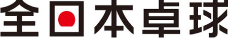 優勝候補の大藤沙月や小塩遥菜ら、16強が出揃う 木原美悠はまさかの初戦敗退 ジュニア女子2-4回戦結果 2021全日本卓球