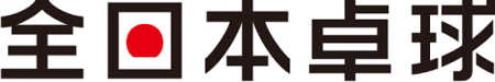 Tリーガーの永尾尭子、ジュニア準V横井咲桜ら4回戦へ 敗退し現役を引退する日本リーガーも 2-3回戦結果 2021全日本卓球