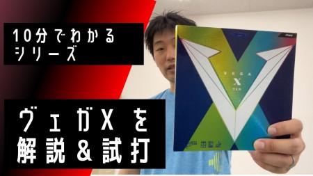 ゆうの試打シリーズ「ヴェガX」編