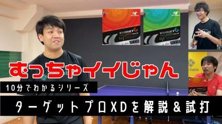 ゆうの試打シリーズ「ターゲットプロXD」編