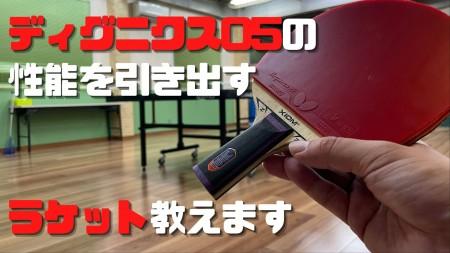 「ゆうの試打シリーズ」番外編! ディグニクス05に最もマッチするラケット見つけました!