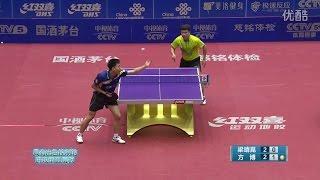 方博(FANG Bo)VS 梁靖崑(LIANG Jingkun)中国スーパーリーグ2016