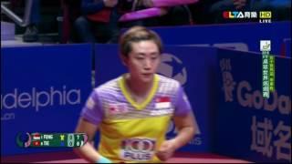 【動画】フォン・ティエンウェイ VS 帖雅娜 2016シーマスター女子ワールドカップ 3位決定戦