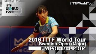 【動画】田代 早紀 VS LIN Po-Hsuan 2016年スウェーデン・オープン