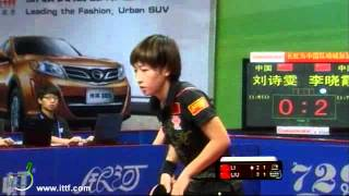 【動画】李 暁霞 VS 劉詩文 2014年中国オープン 準決勝